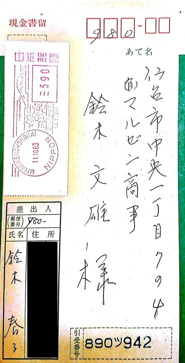 f:id:Tamagawa1928:20191123152554j:plain