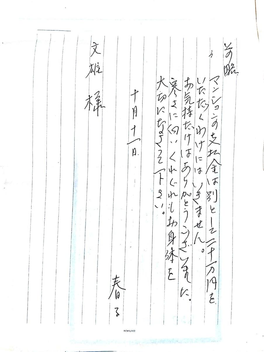 f:id:Tamagawa1928:20191123152623j:plain