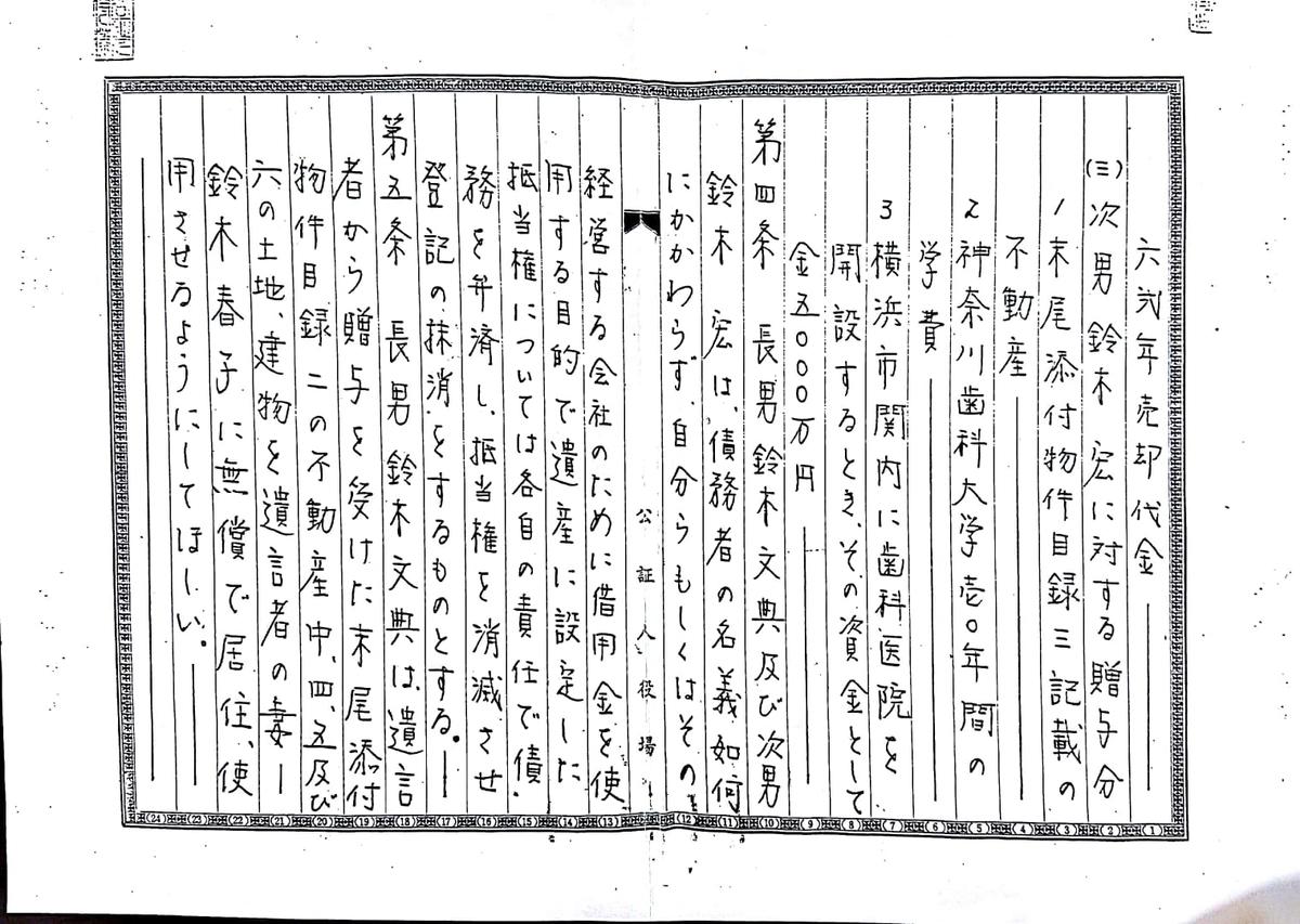 f:id:Tamagawa1928:20191124100728j:plain