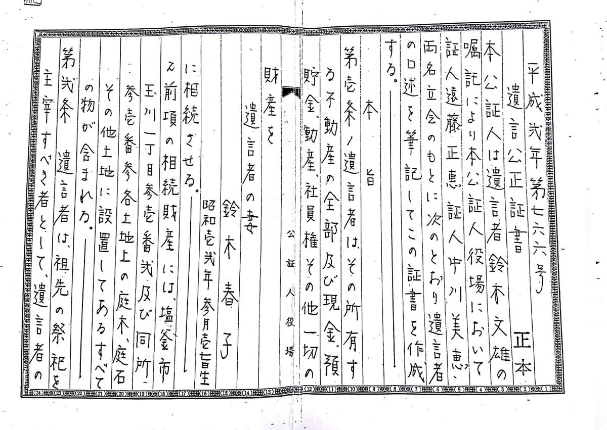 f:id:Tamagawa1928:20191124103901j:plain