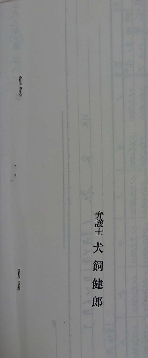 f:id:Tamagawa1928:20191201160946j:plain