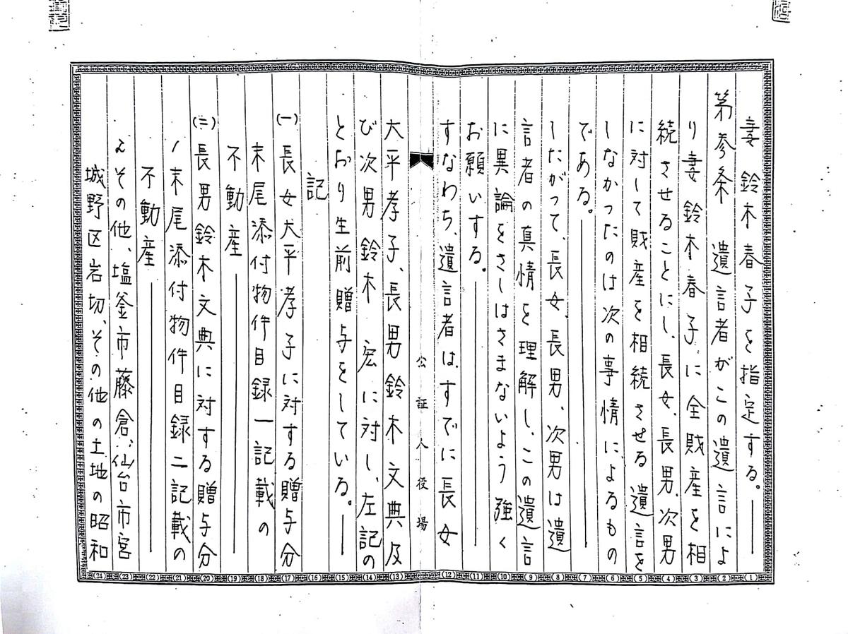 f:id:Tamagawa1928:20200118181753j:plain
