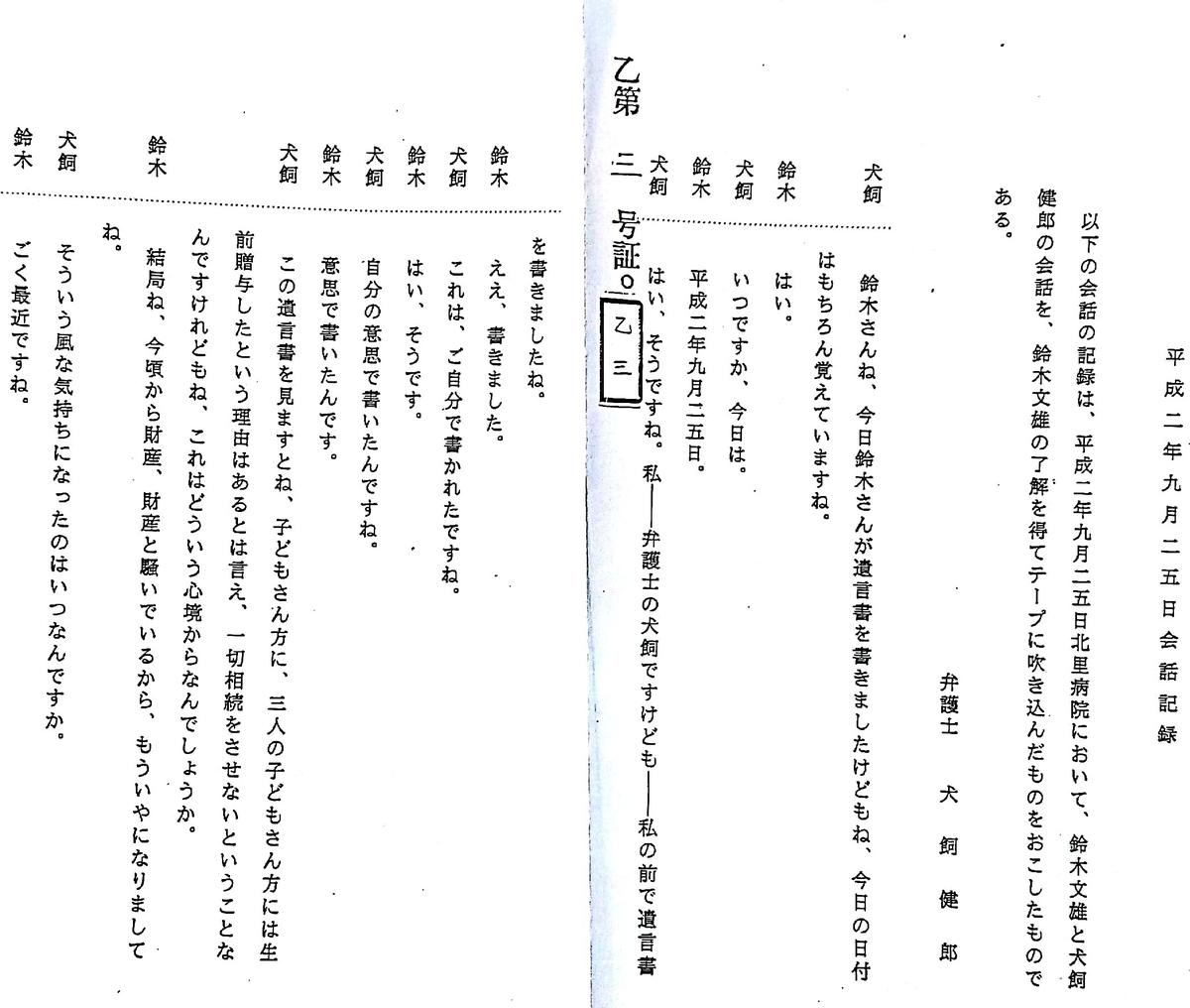 f:id:Tamagawa1928:20200118183221j:plain