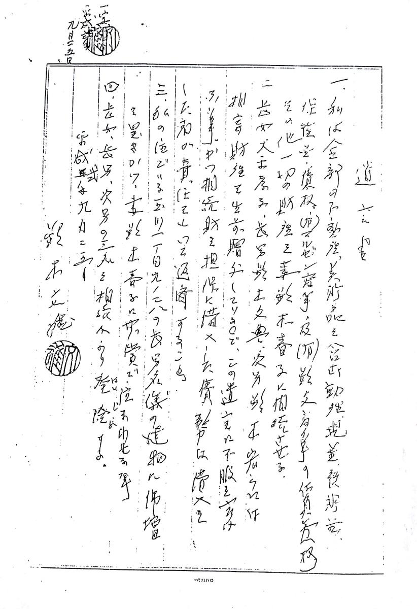 f:id:Tamagawa1928:20200505143414j:plain