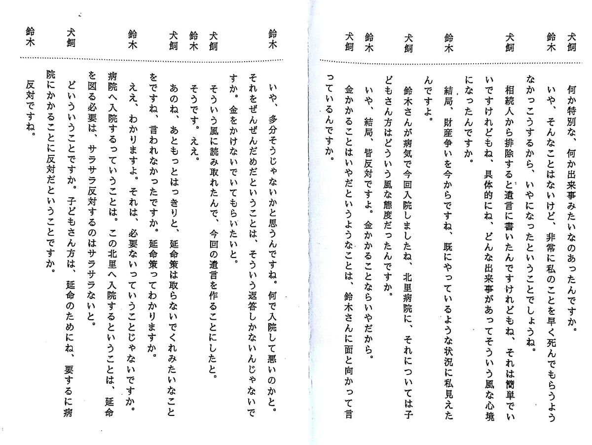 f:id:Tamagawa1928:20200505150104j:plain