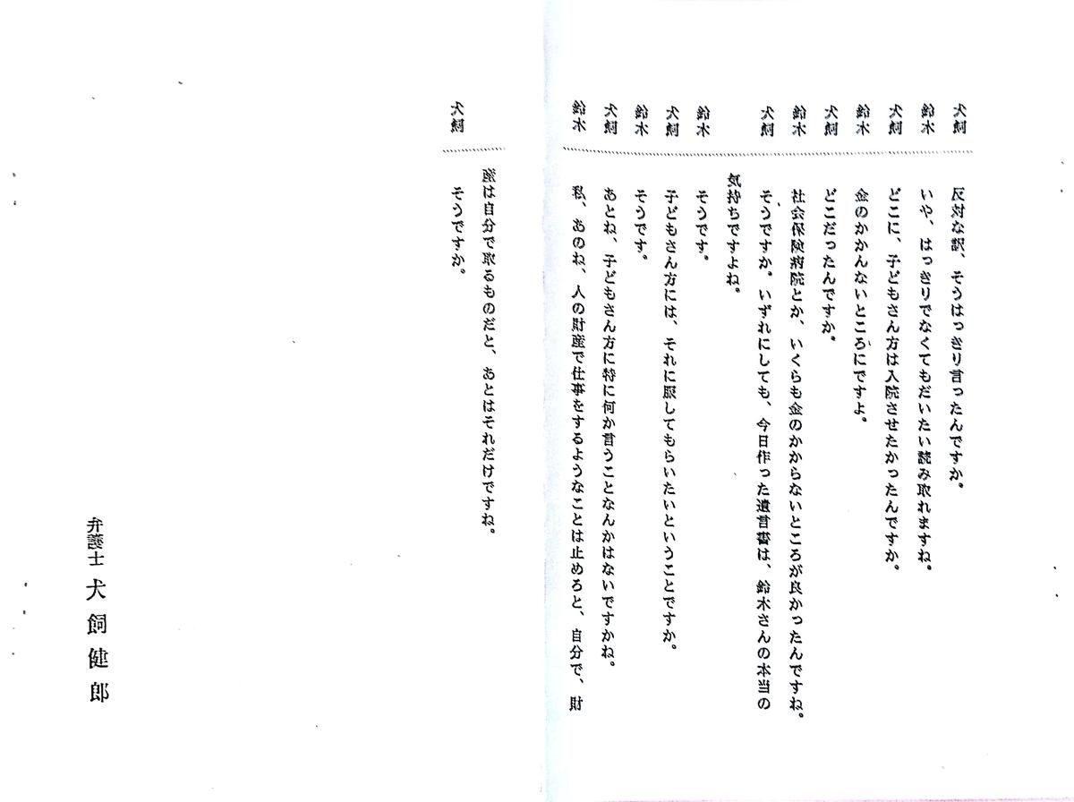 f:id:Tamagawa1928:20200505150118j:plain