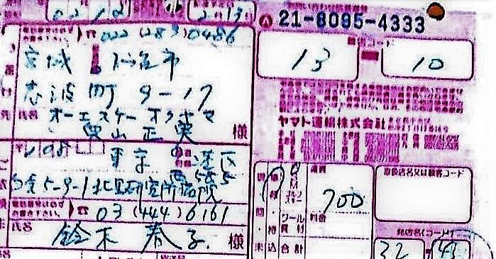 f:id:Tamagawa1928:20200514215500j:plain