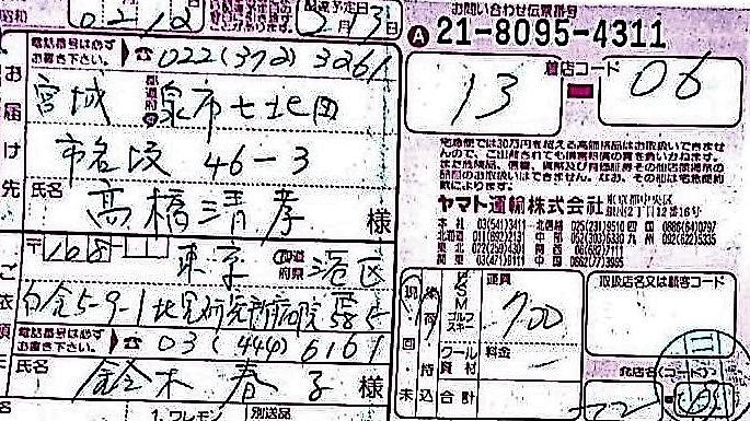 f:id:Tamagawa1928:20200514215547j:plain