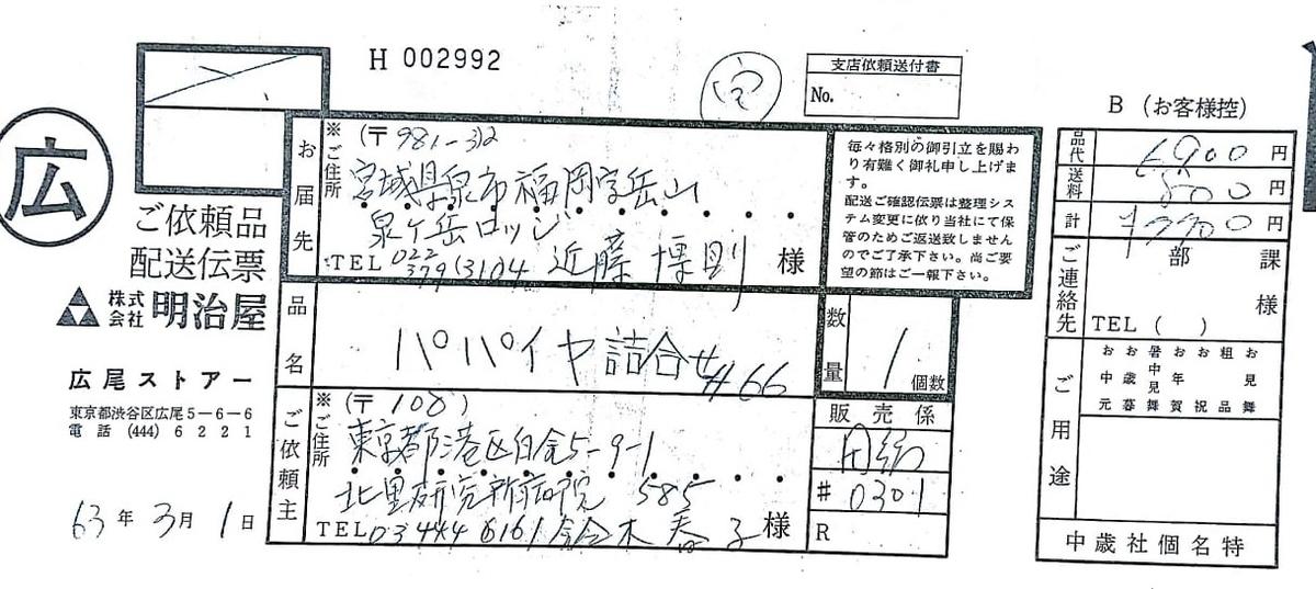 f:id:Tamagawa1928:20200820153300j:plain