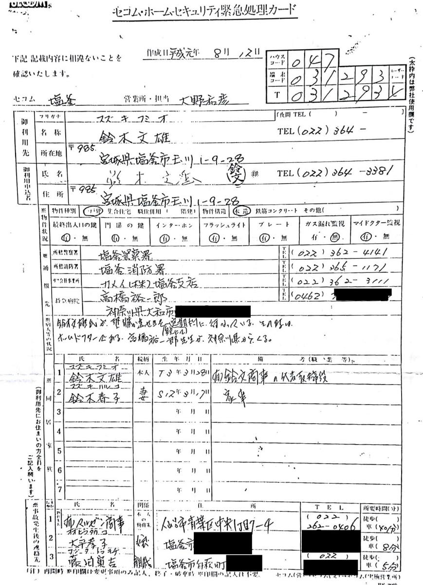 f:id:Tamagawa1928:20200924105427j:plain