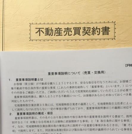 不動産売買契約書、重要事項説明書の写真