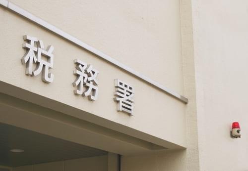 税務署入り口の写真