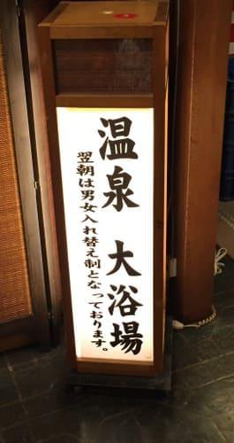 熱海金城館大浴場入口の写真