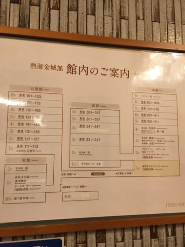 熱海金城館館内図の写真