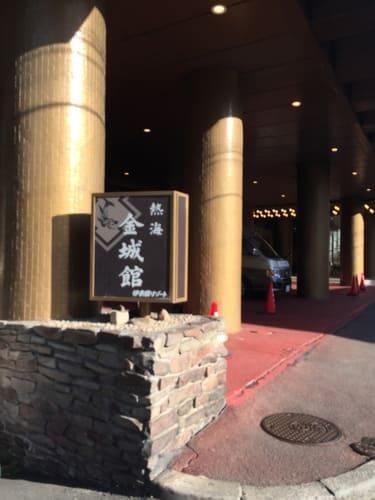 熱海金城館正面看板の写真