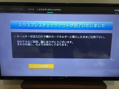 インターゲート東京のチェックアウト画面の写真