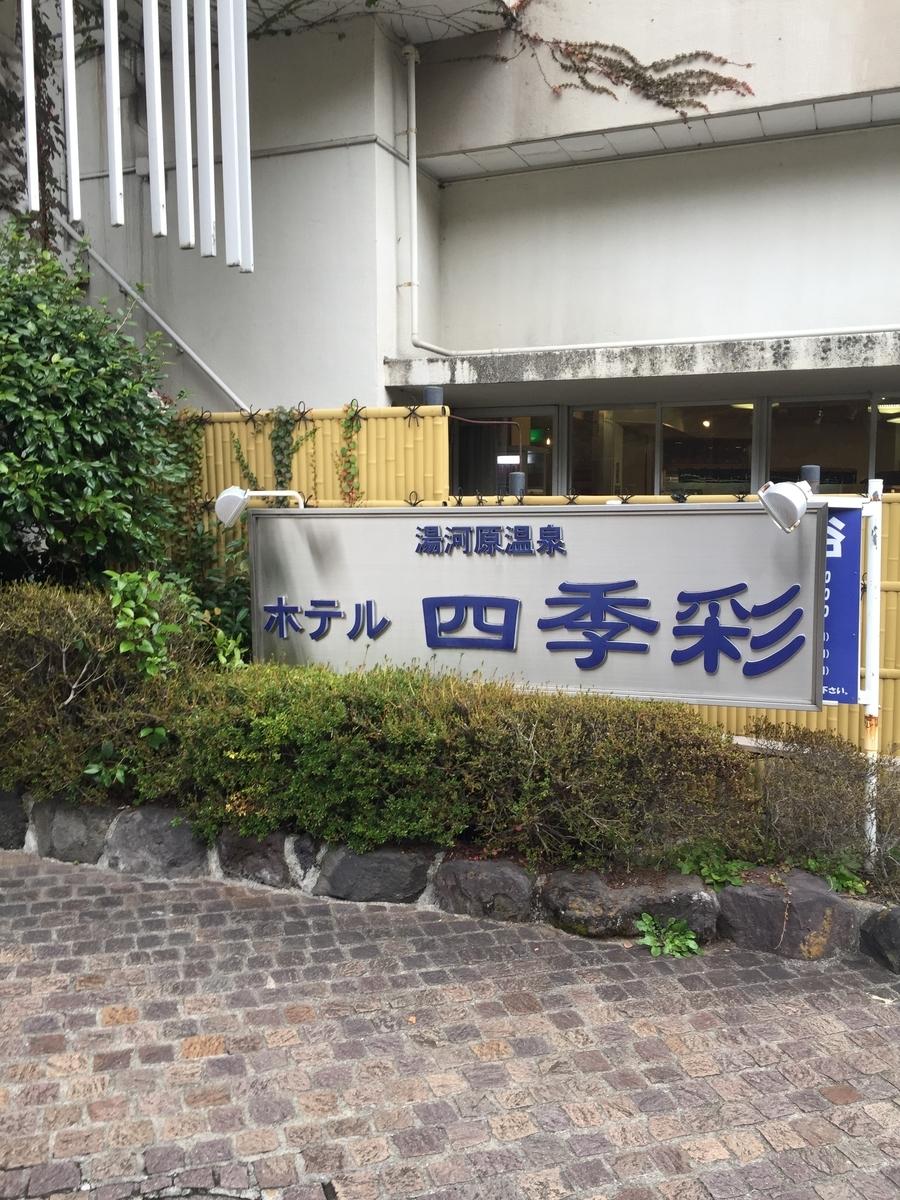 ホテル四季彩正面の写真