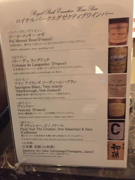 ロイヤルパークホテルのエグゼクティブラウンジの飲み物メニュー写真