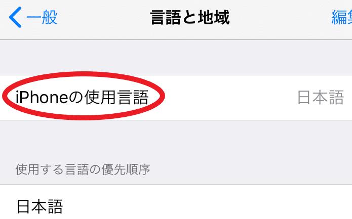 iPhoneの言語設定写真2
