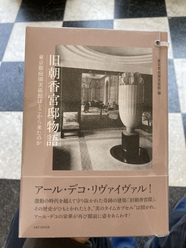 旧朝香宮邸を解説した書籍の写真