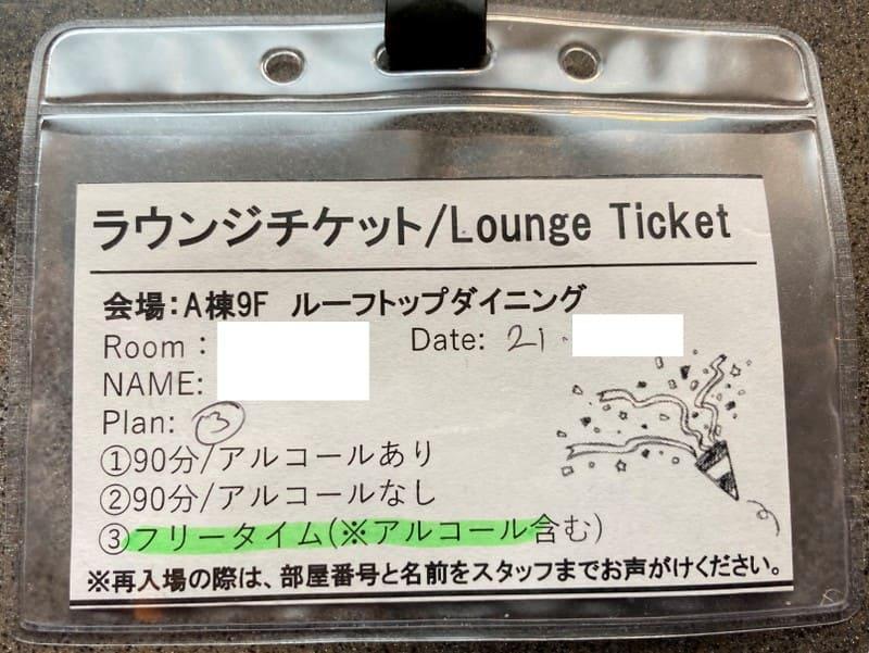 ラウンジチケットの写真