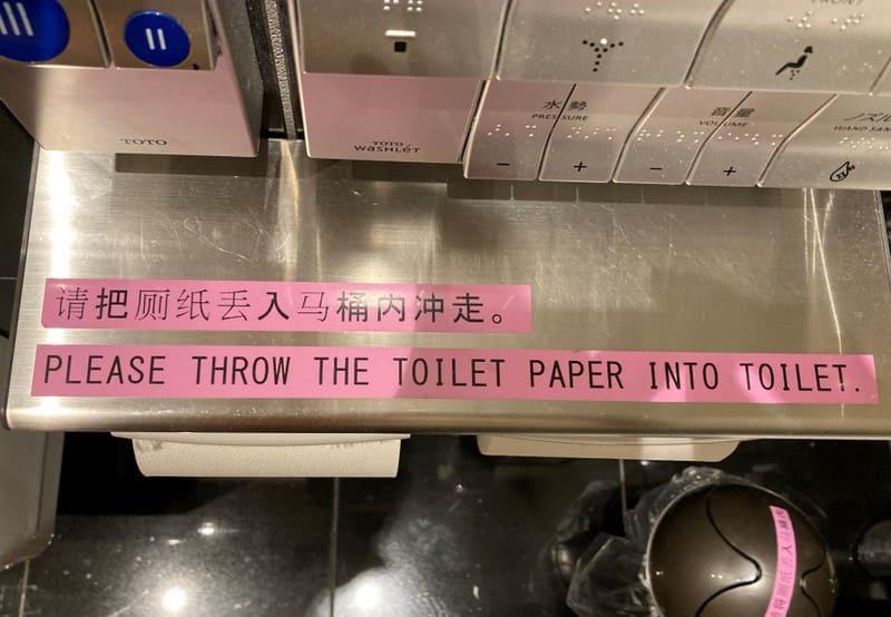 1階ロビー奥トイレ内写真