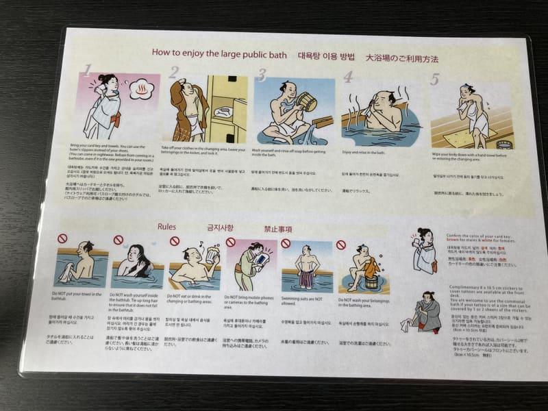 三井ガーデンホテル五反田の入浴マナーの説明書の写真
