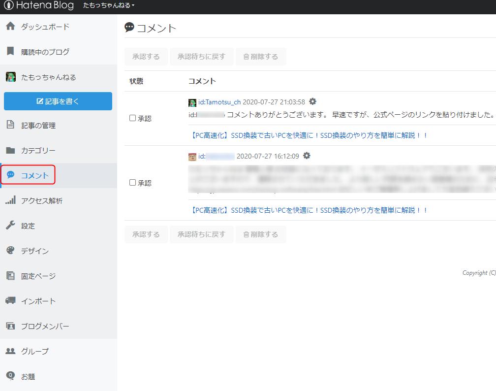 f:id:Tamotsu_ch:20200730203705p:plain