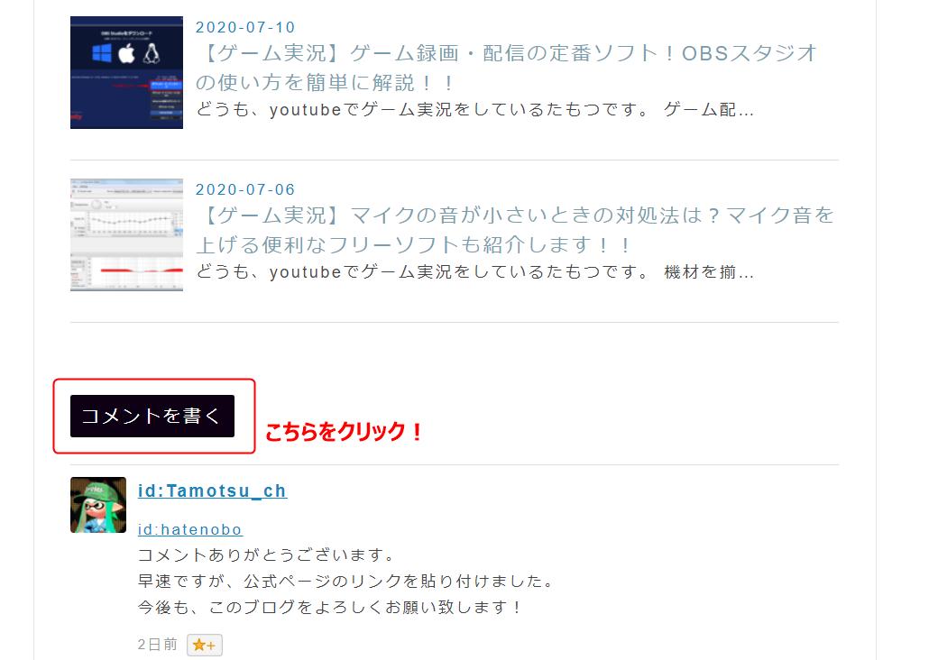 f:id:Tamotsu_ch:20200730204354p:plain