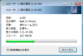 IFileOperation_コピーと移動_コピー中.png