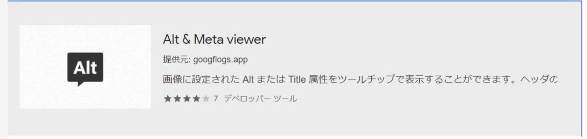 Alt&Meta Viewer