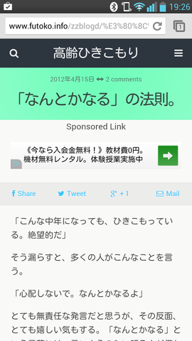 Screenshot_2014-08-06-19-26-43