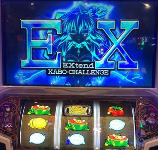 青のEXカボチャレンジ