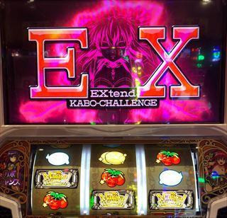 赤のEXカボチャレンジ当選画面