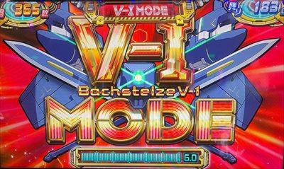 V-1モード突入画面