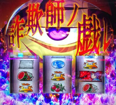 詐欺師ノ戯レ突入画面