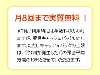 東京スター銀行のコンビニATM引き出し手数料詳細