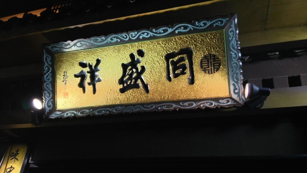 f:id:TangDoufu:20200206004906j:plain