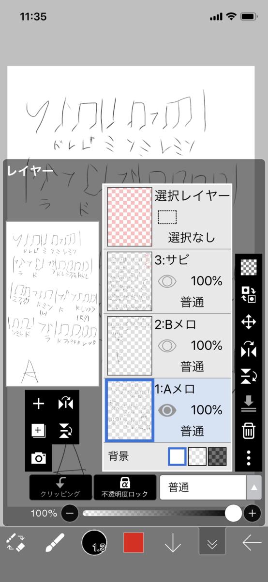 f:id:Tanishi_music:20200404114222p:plain