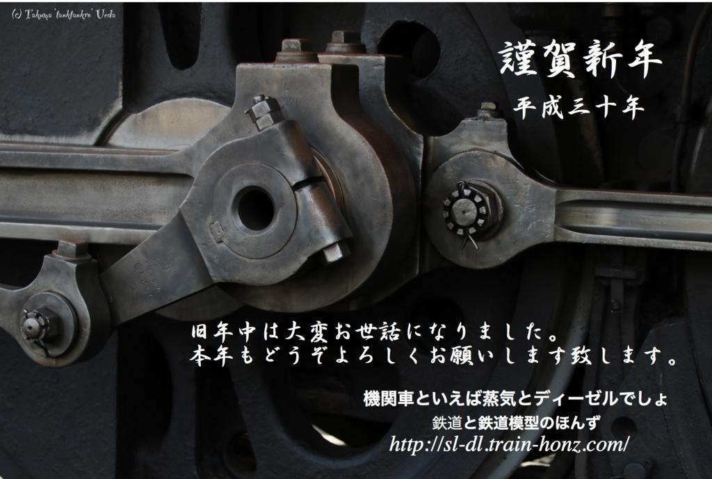 f:id:Tanktankro:20171231213658j:plain