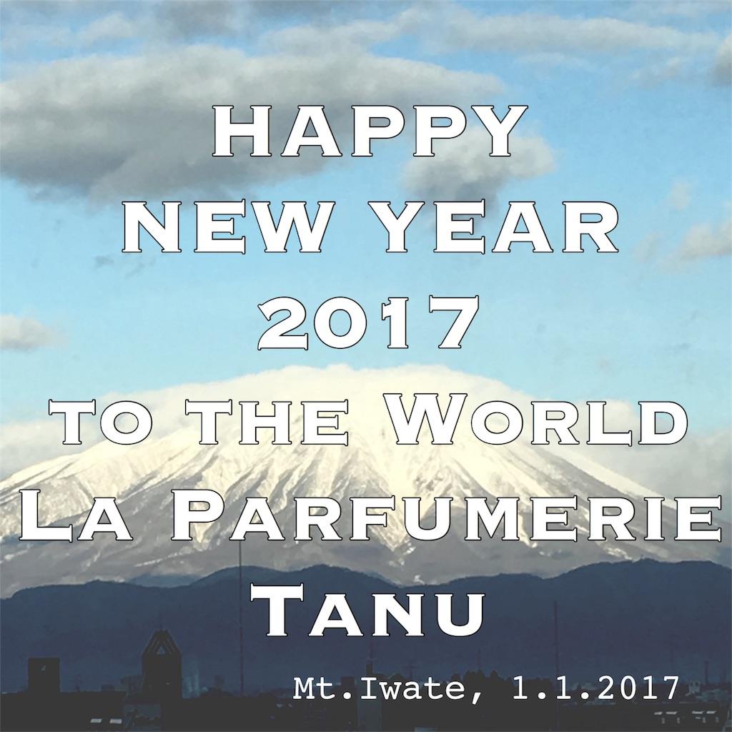 f:id:Tanu_LPT:20170101093522j:image