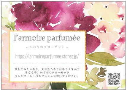 larmoile parfumee