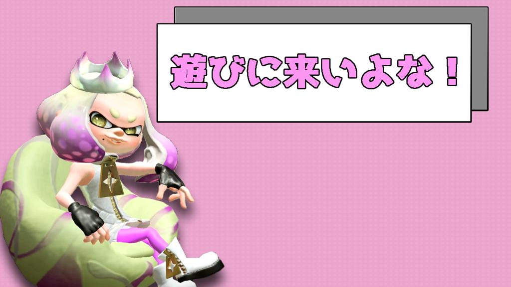 生放送告知ヒメちゃん