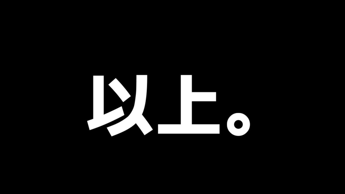 f:id:TaoTeo:20190803202750p:plain