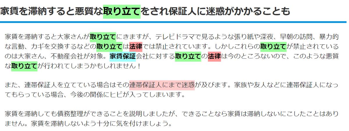 f:id:Tar0suke_jp:20210301101052j:plain