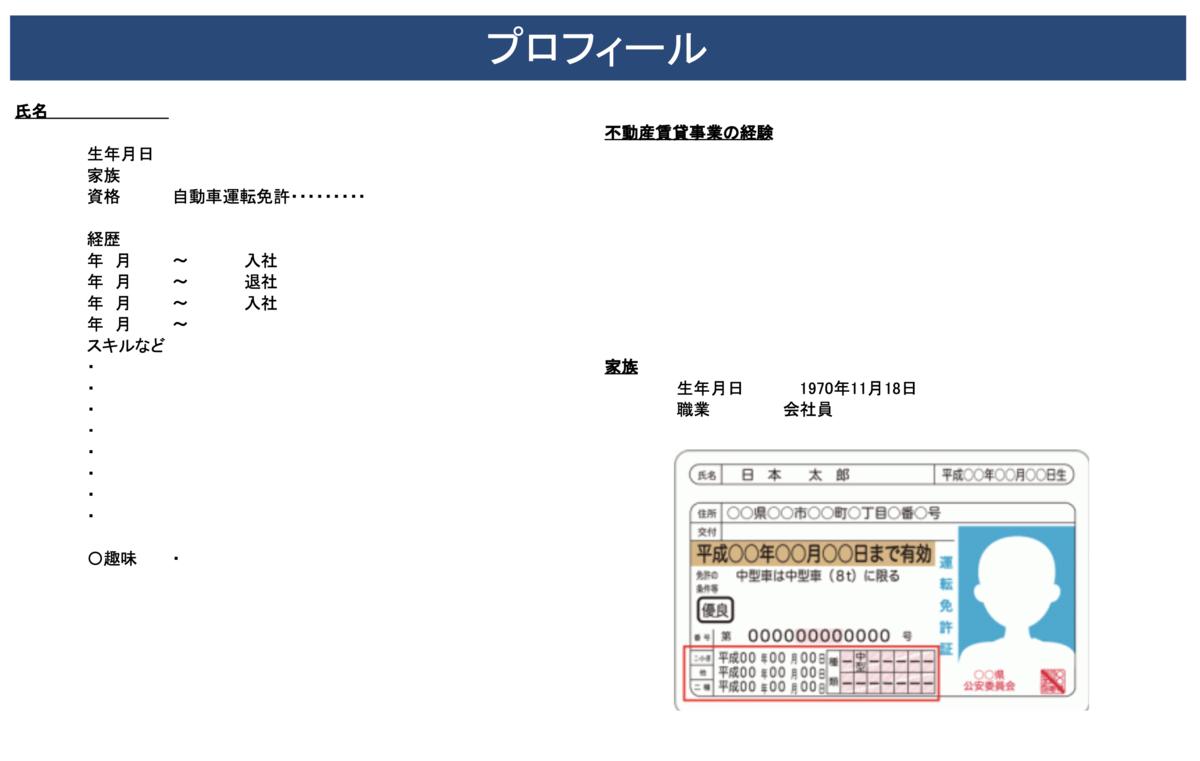 f:id:Taro0212:20210103235835p:plain