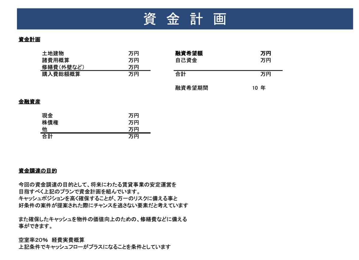 f:id:Taro0212:20210104000058p:plain