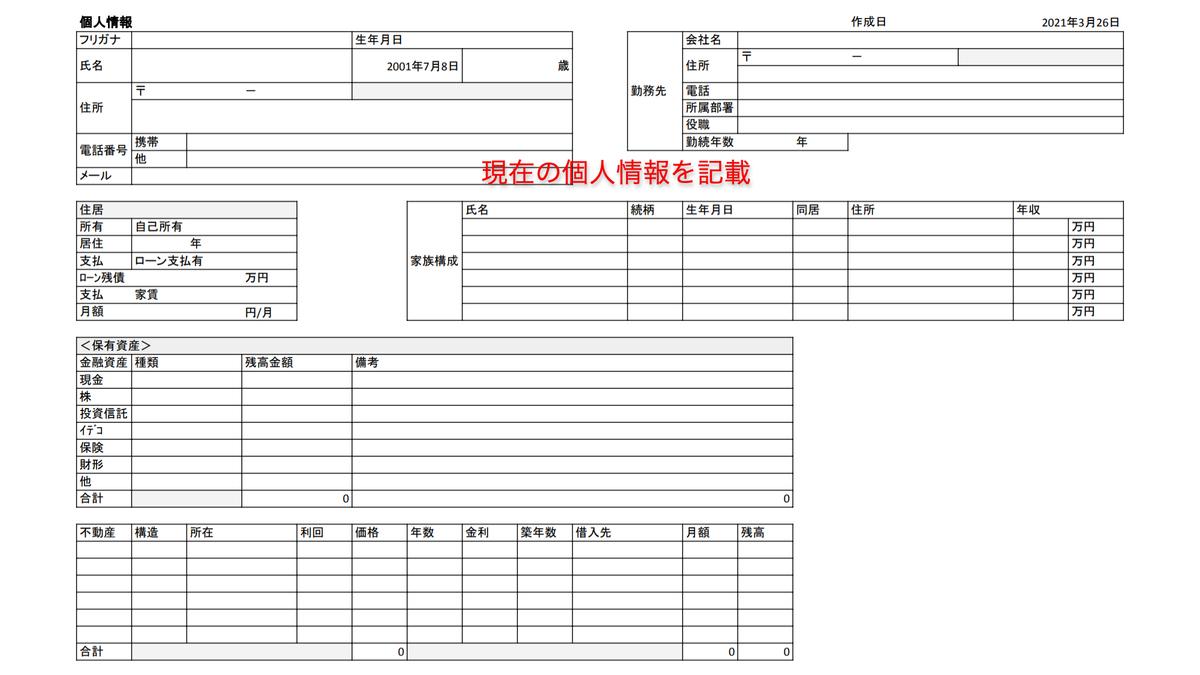 f:id:Taro0212:20210326223730j:plain
