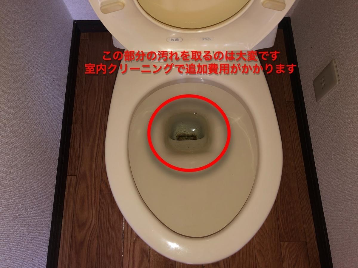 トイレ汚れ