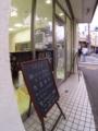 汐入駅前の美容院のタテカンがなにやら主張していたw
